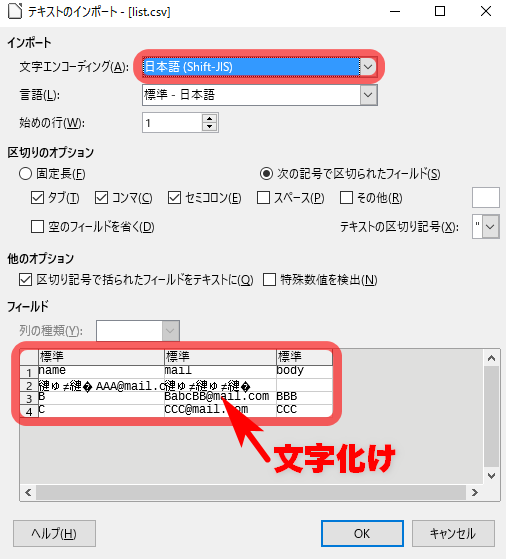 CSV文字化け