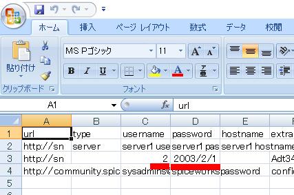 Excel操作画面