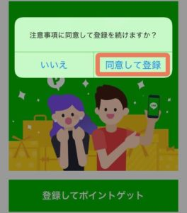 SMART PARTY登録2