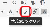 WP Editの設定