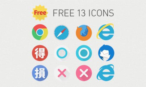 freeiconsキーイメージ