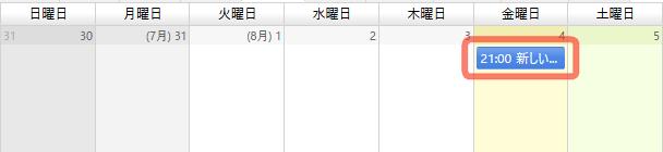 Googleカレンダー連携2