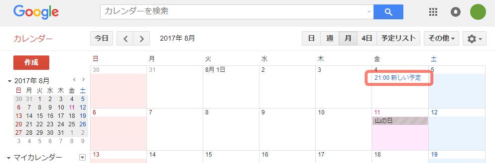 Googleカレンダー連携3