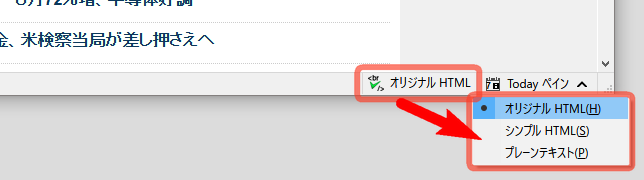 HTMLメール切り替え