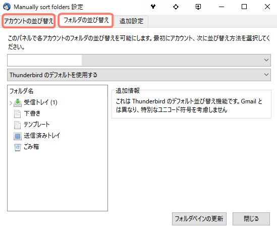 manually-sort-folders
