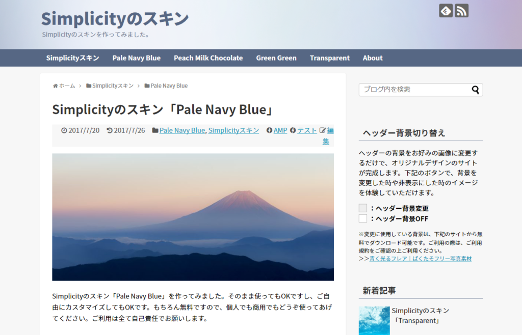 pale_navy_blueイメージ