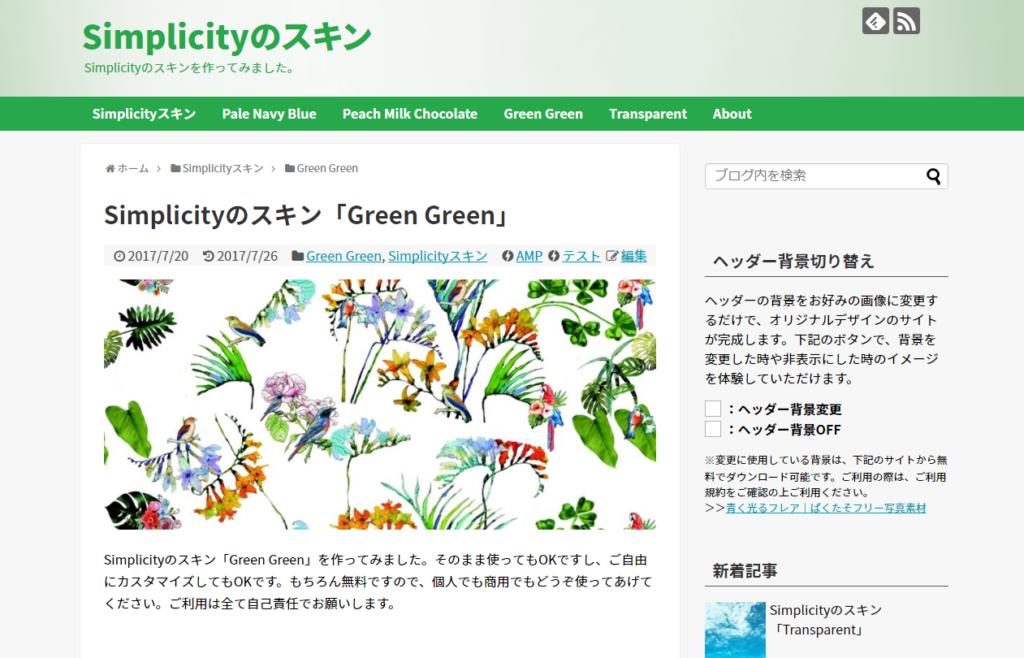 green_greenイメージ