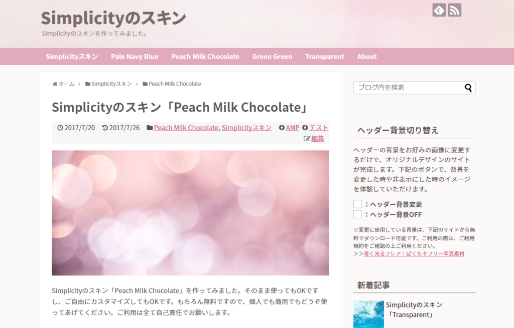 peach_milk_chocolateイメージ