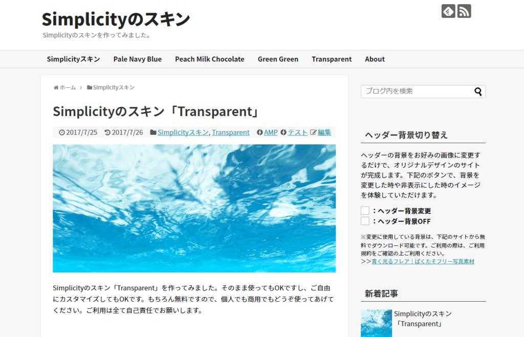 Transparentイメージ