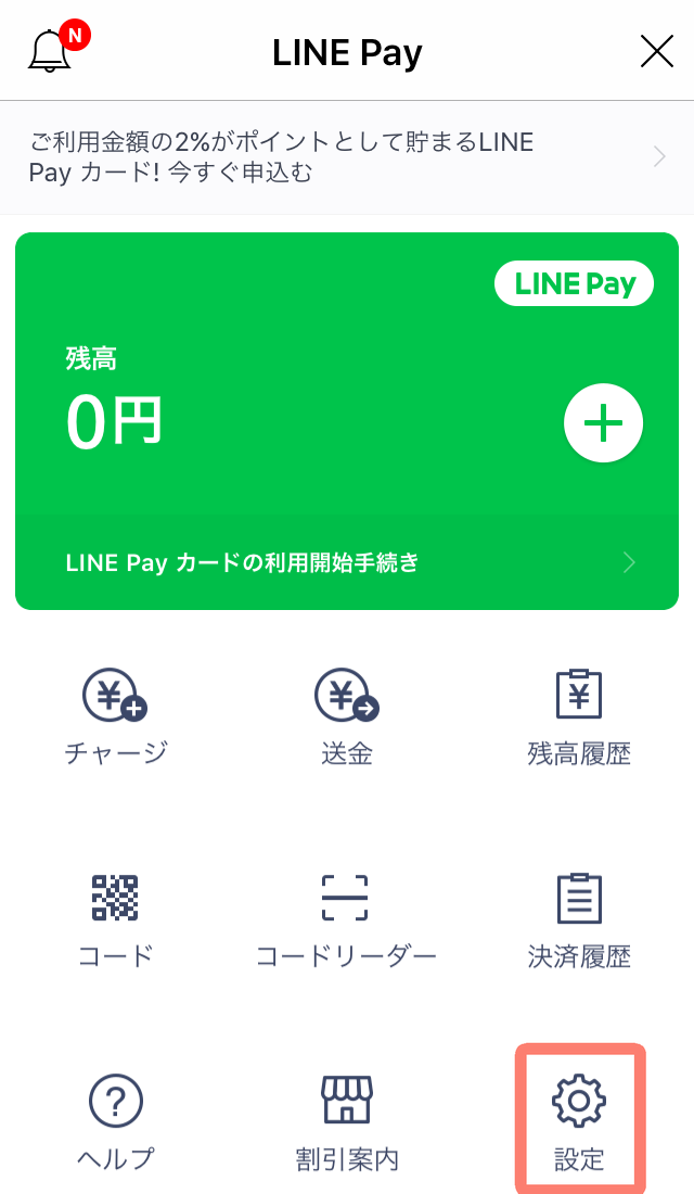 LINE Pay カード申し込み