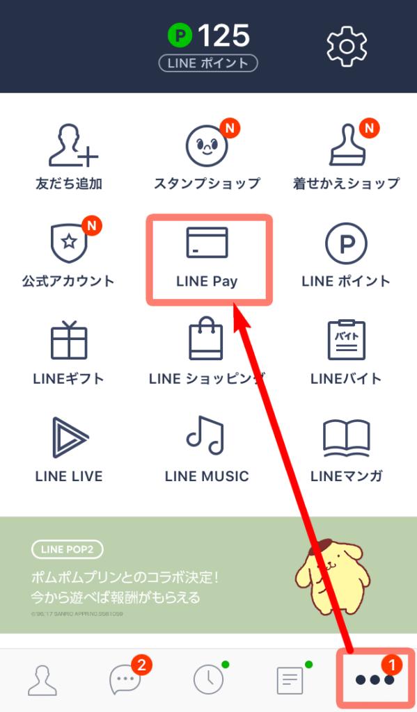 LINE Pay登録