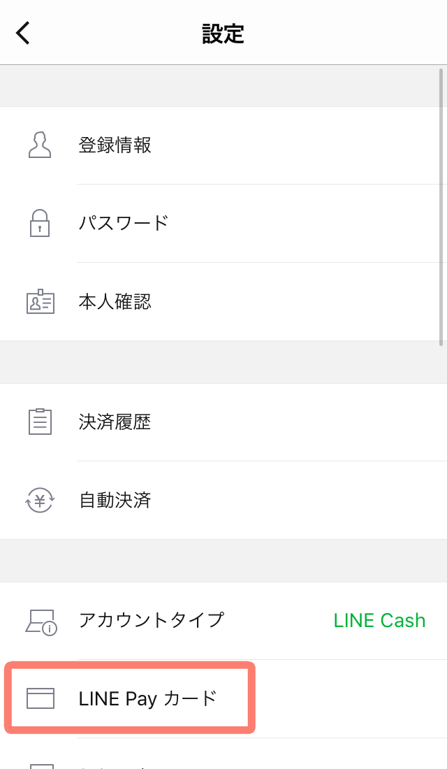 LINE Pay カード申し込み2