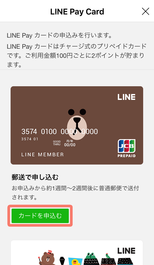 LINE Pay カード申し込み3