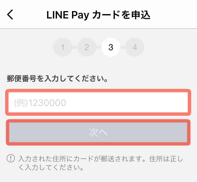 LINE Pay カード申し込み5