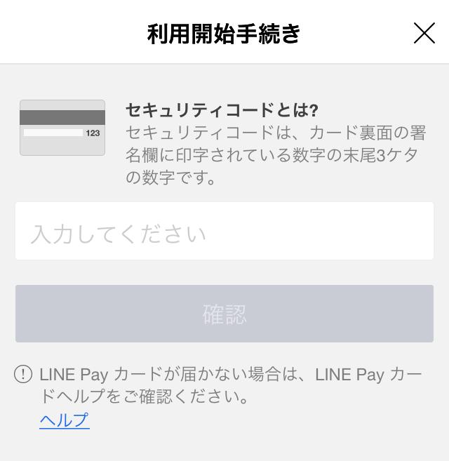 LINE Pay カード利用登録2