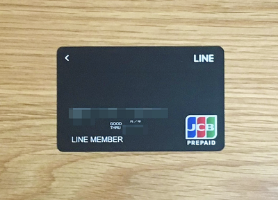 LINEPayカード実物