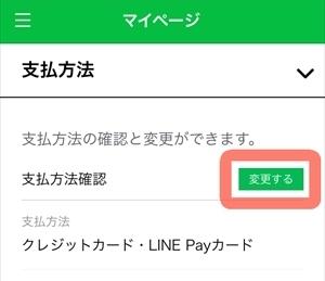 支払い方法変更6