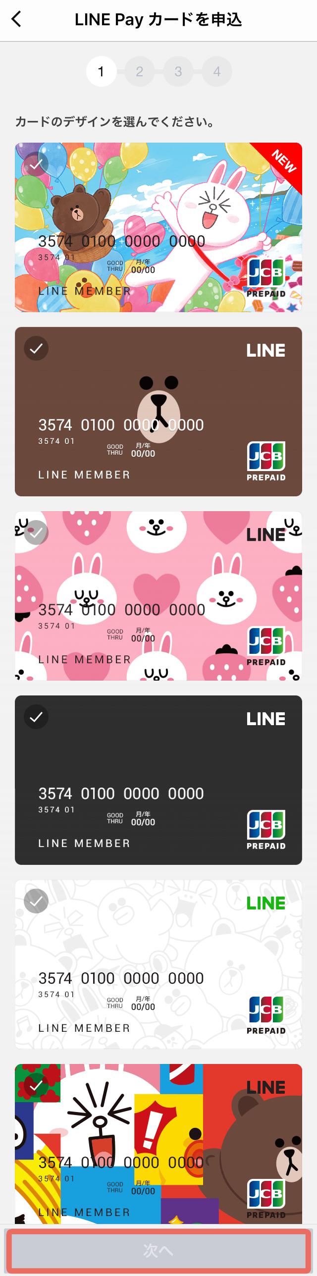 カードのデザイン
