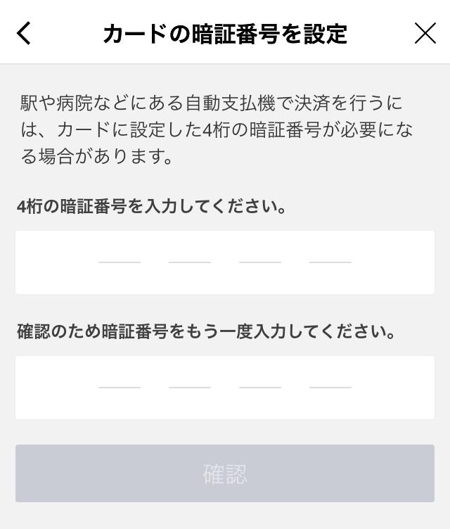 LINE Pay カード利用登録4