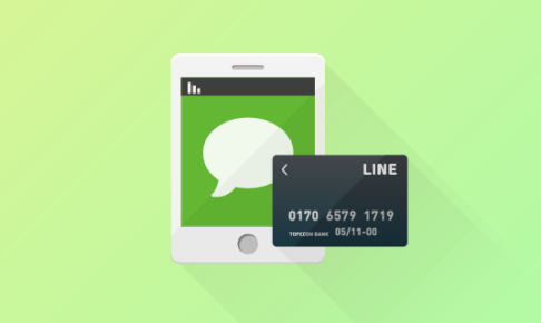 LINEmobile-Paycardキーイメージ