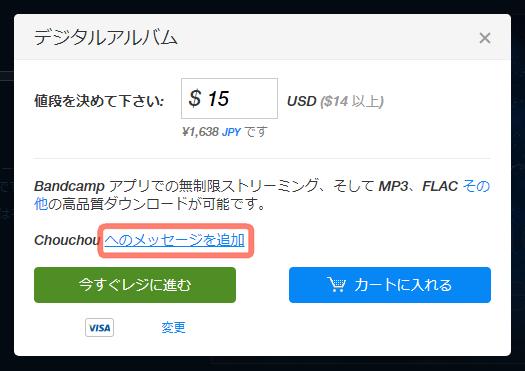 Bandcamp購入方法2