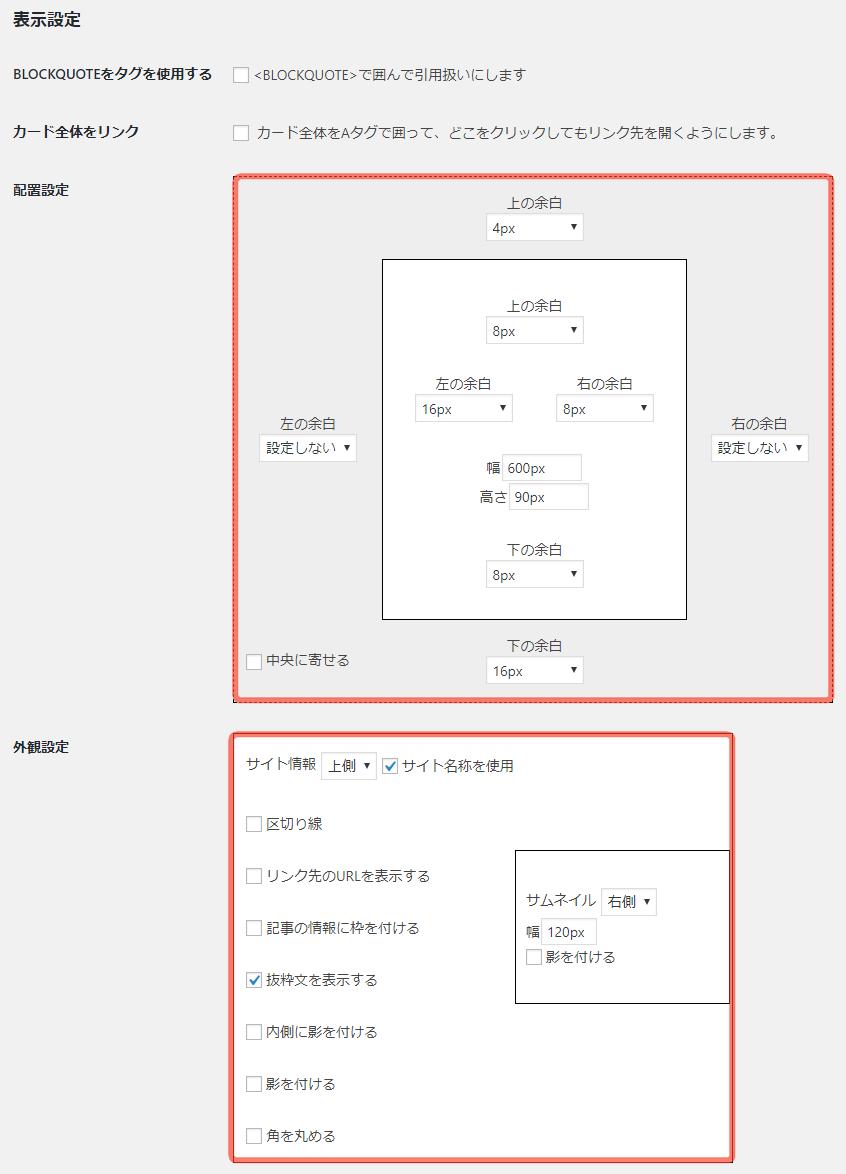 pz-linkcardの設定1-1