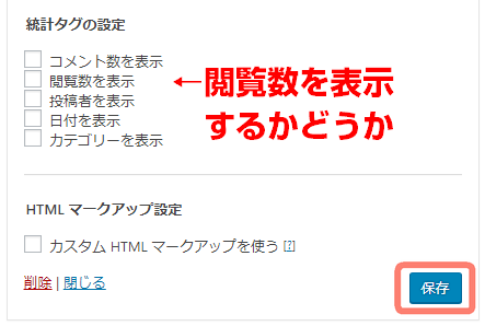 WordPress Popular Postsの設定5