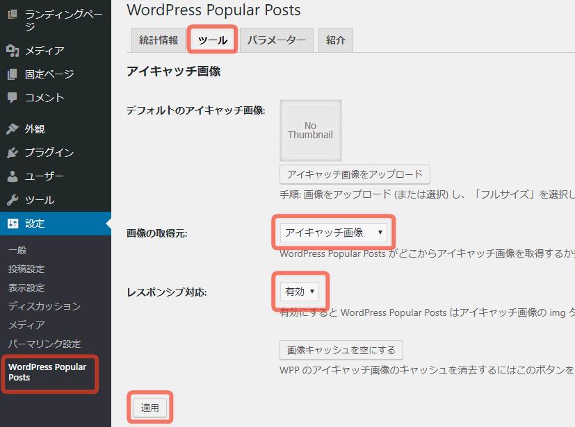 WPPの設定