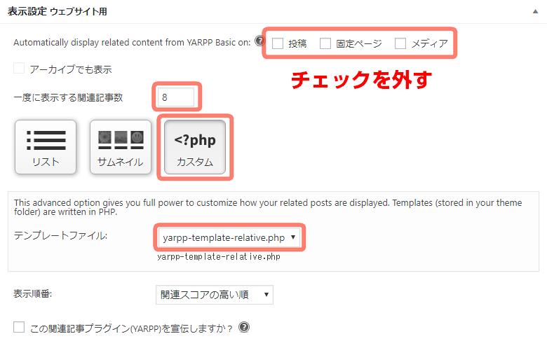 YARPPの設定3