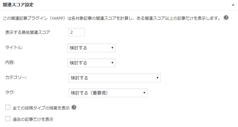 YARPPの設定2