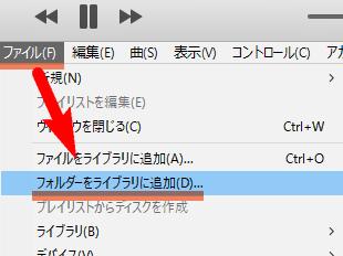 iTunesへ取り込み