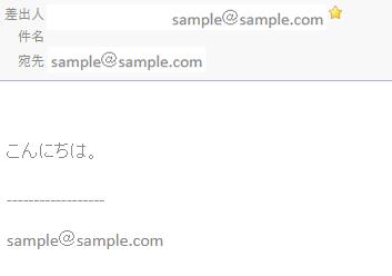 受信メールイメージ