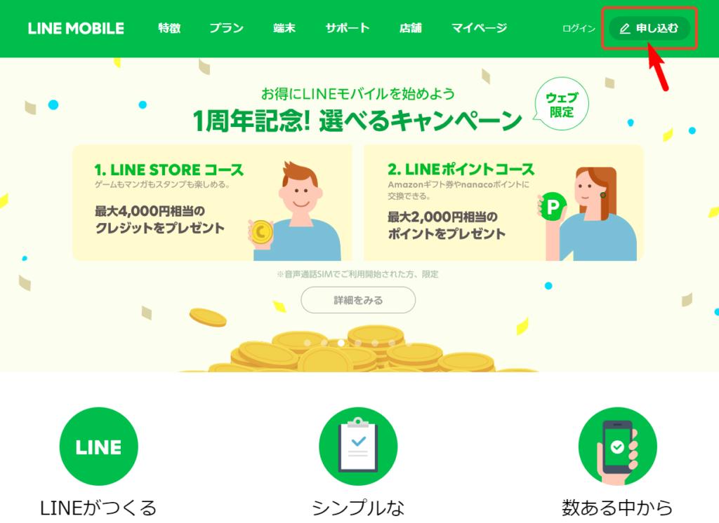 LINEモバイル申込