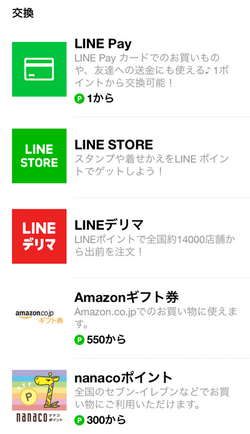 LINEポイント変換
