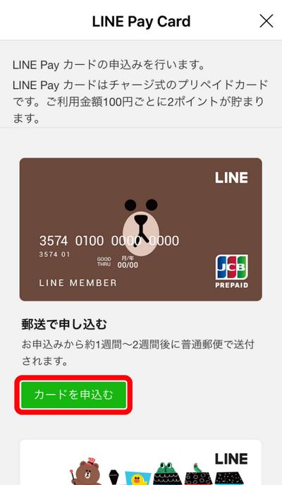 LINEPayカード申し込み
