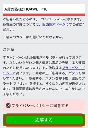 マイページ6