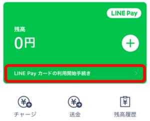 LINEPayカード初期設定