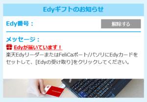 Edy受け取り
