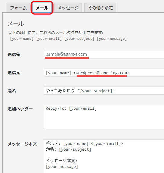 Contact Form 7設定