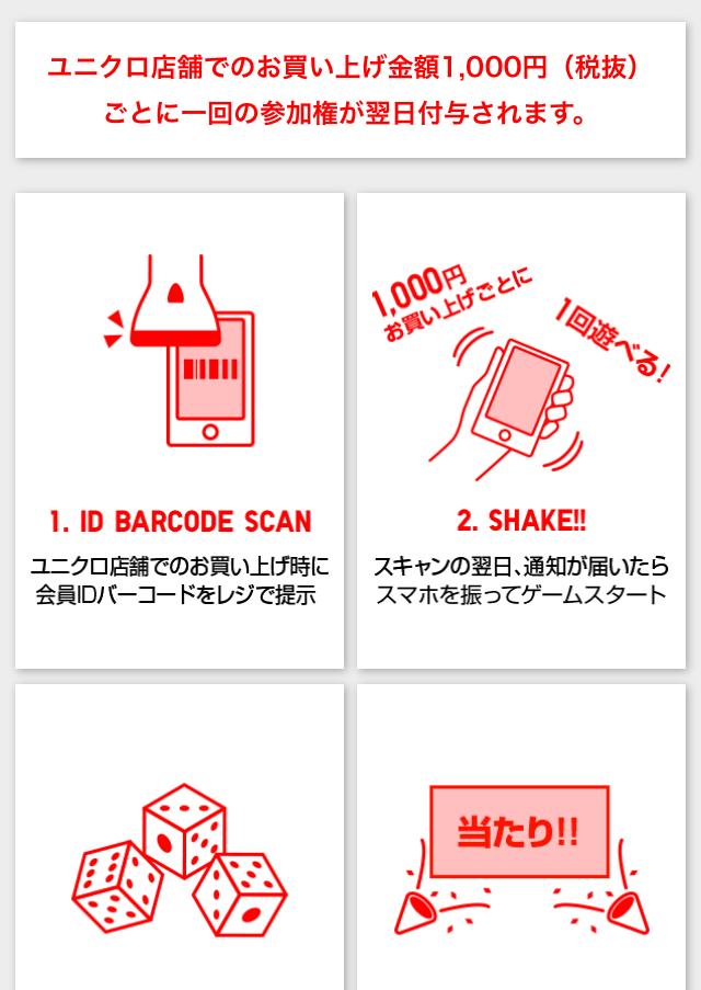 ユニクロアプリ3
