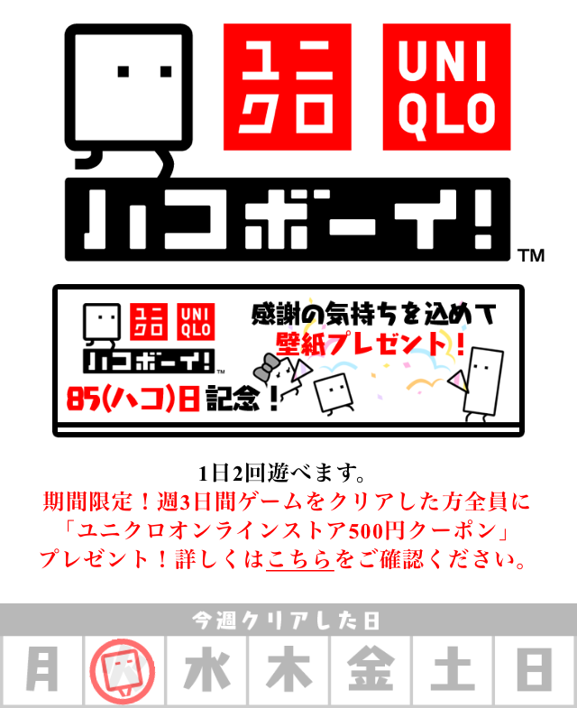 ユニクロアプリ4
