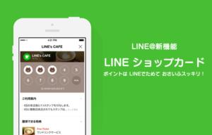 LINEショップカード