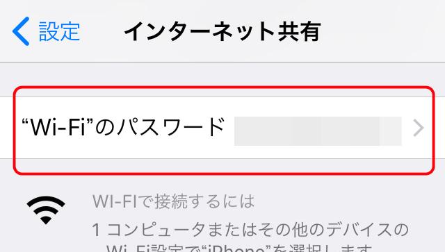 Wi-Fiテザリング
