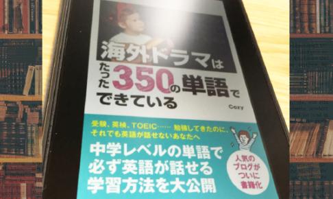 「海外ドラマはたった350の単語でできている」読書レビュー